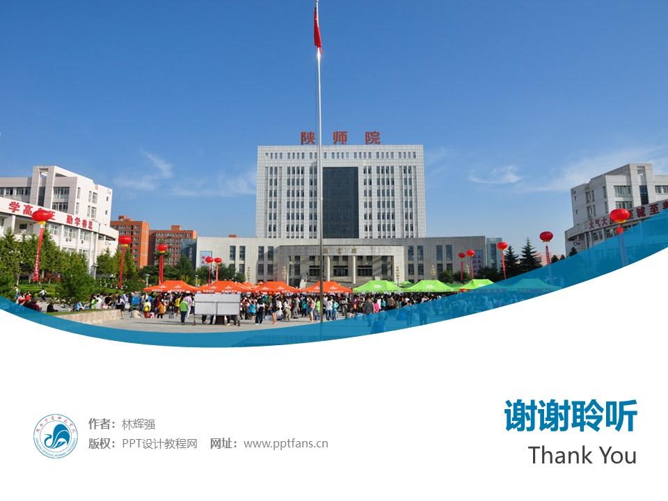 陕西学前师范学院PPT模板下载_幻灯片预览图32