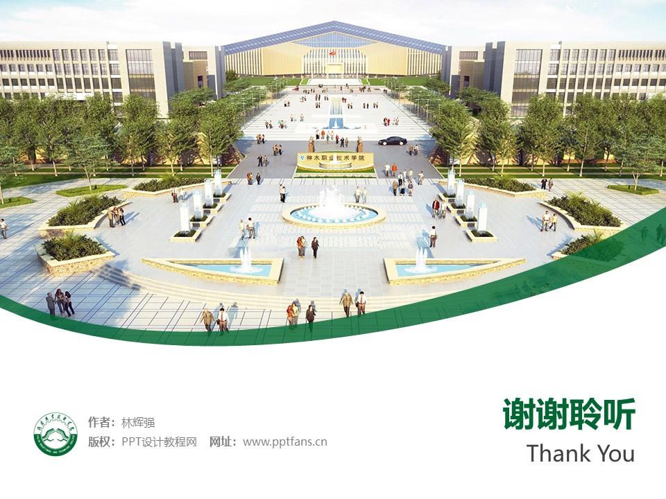 榆林职业技术学院PPT模板下载_幻灯片预览图32