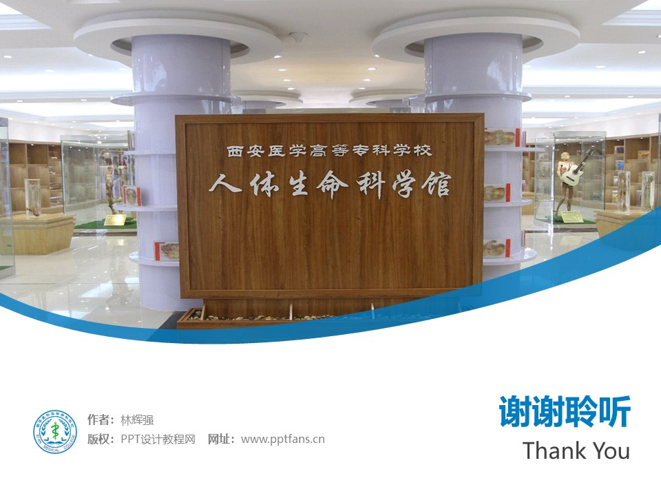西安医学高等专科学校PPT模板下载_幻灯片预览图32
