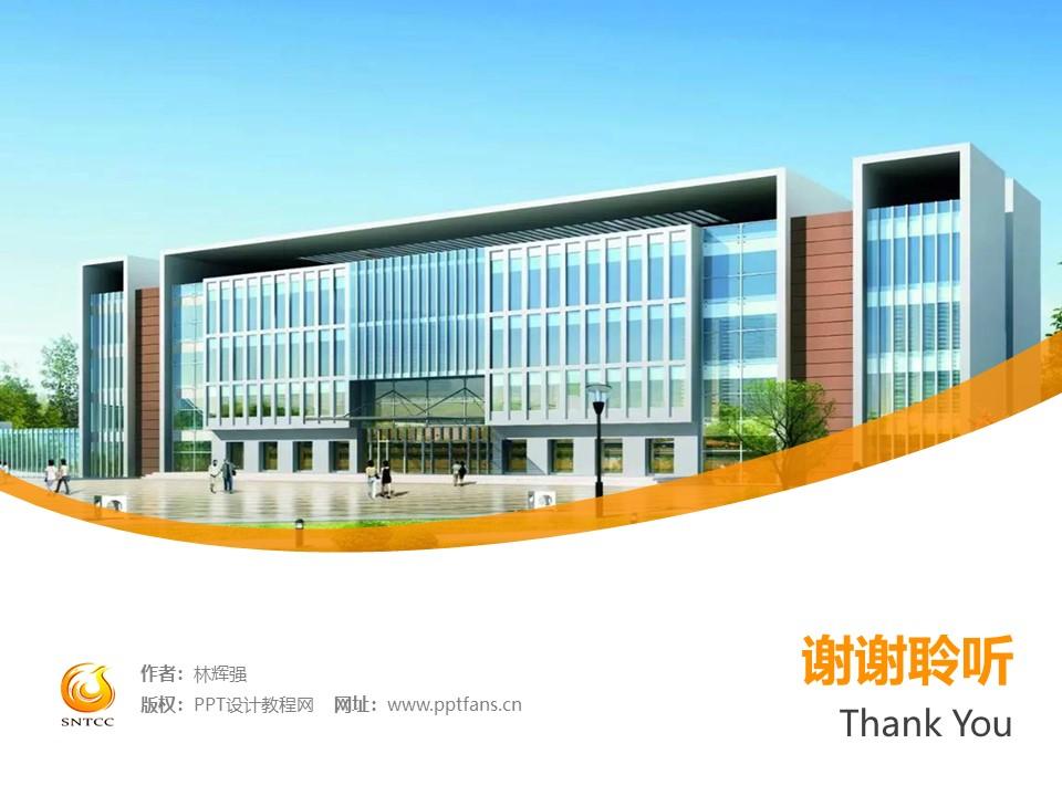 陕西旅游烹饪职业学院PPT模板下载_幻灯片预览图32