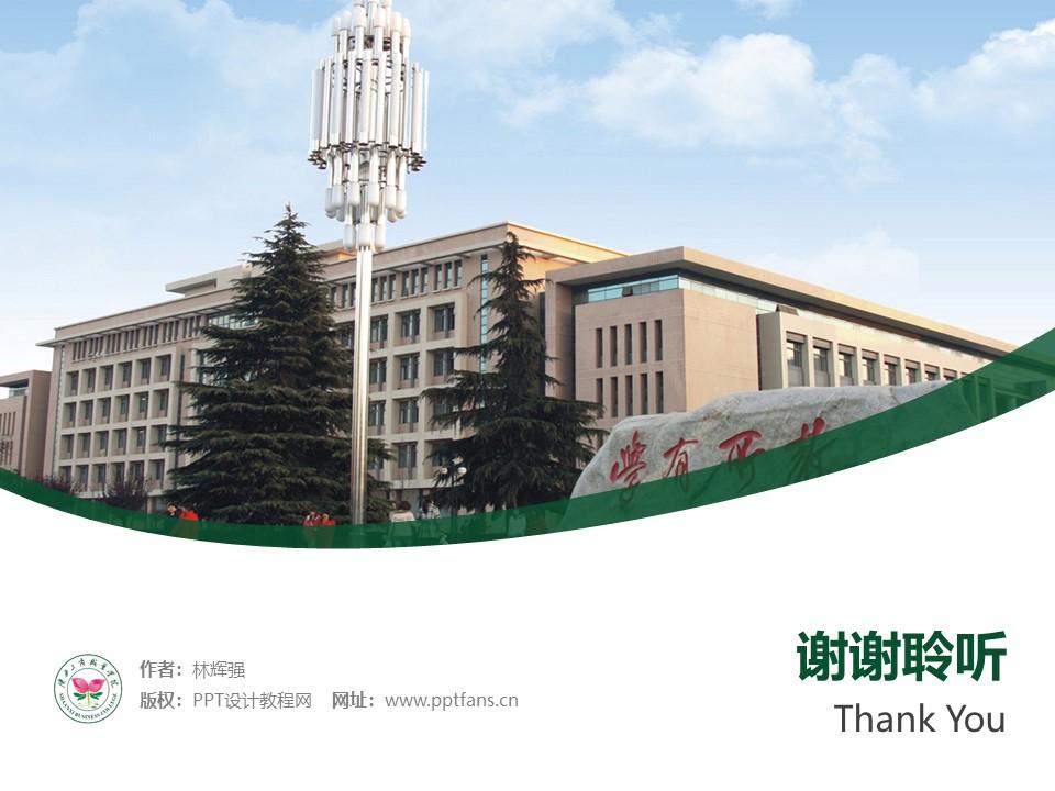 陕西工商职业学院PPT模板下载_幻灯片预览图32