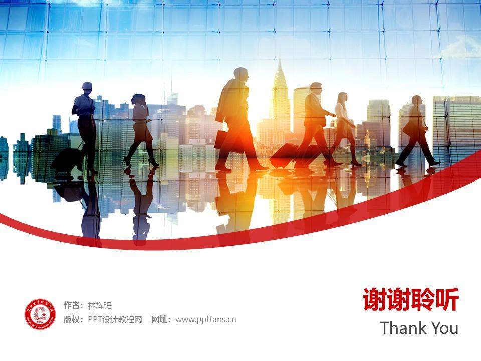 陕西青年职业学院PPT模板下载_幻灯片预览图32
