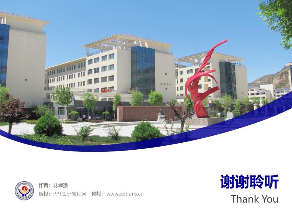 延安职业技术学院PPT模板下载_幻灯片预览图32