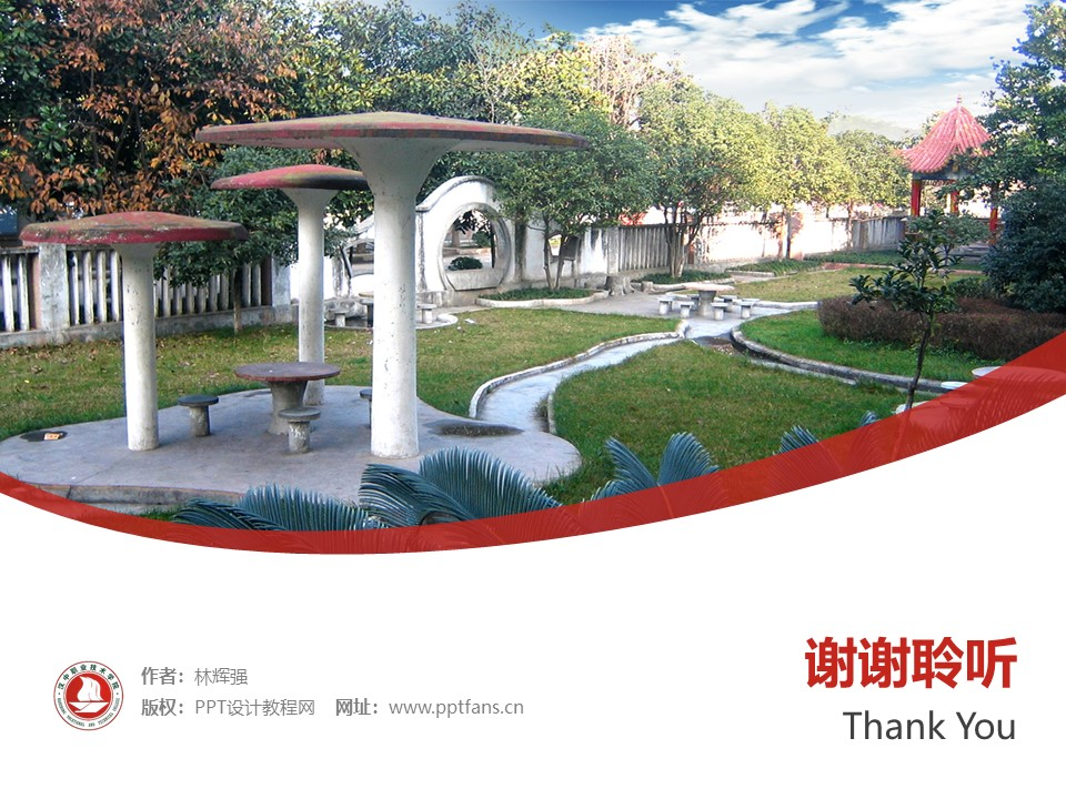 汉中职业技术学院PPT模板下载_幻灯片预览图32