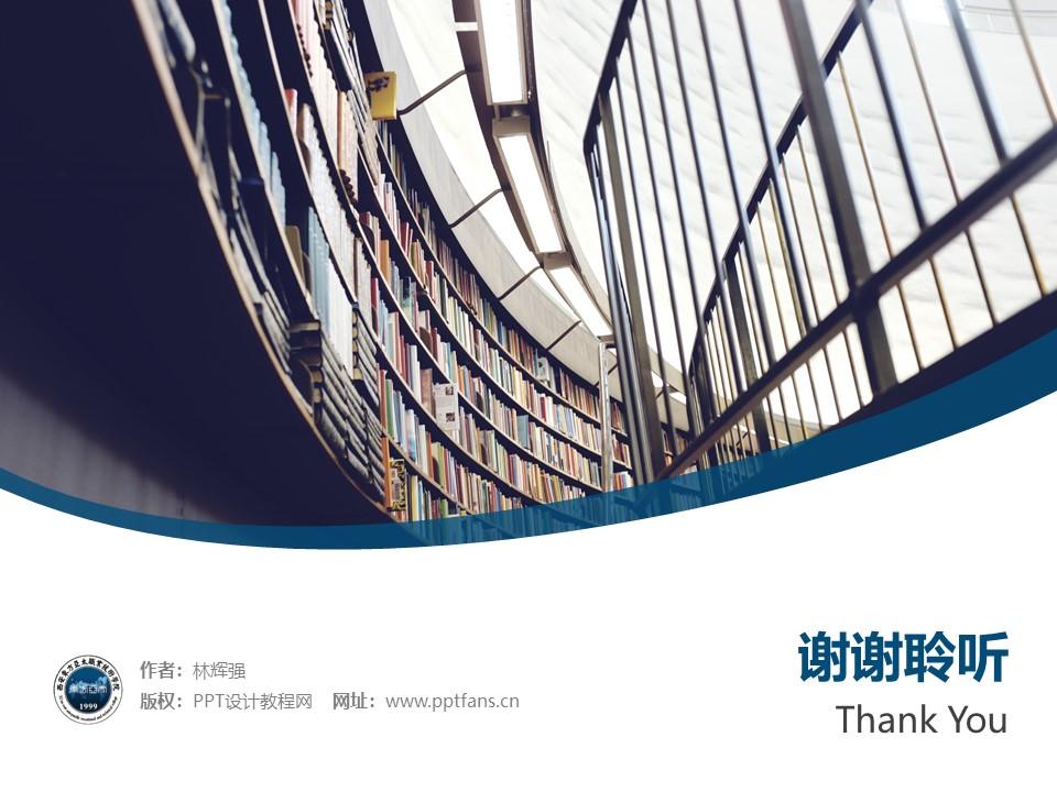 西安东方亚太职业技术学院PPT模板下载_幻灯片预览图32