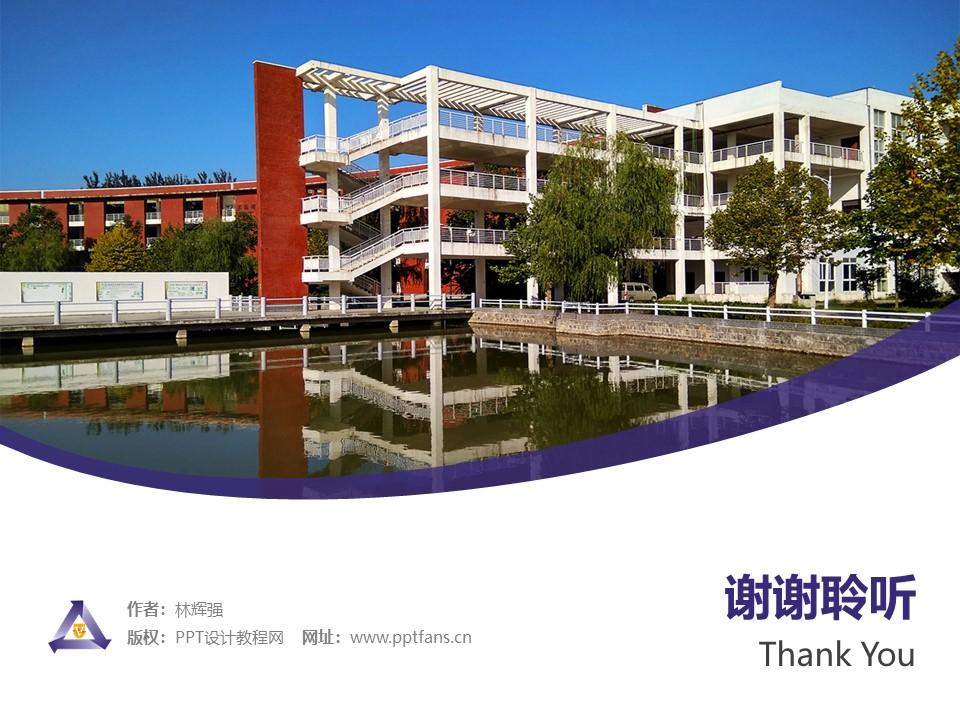 周口职业技术学院PPT模板下载_幻灯片预览图32