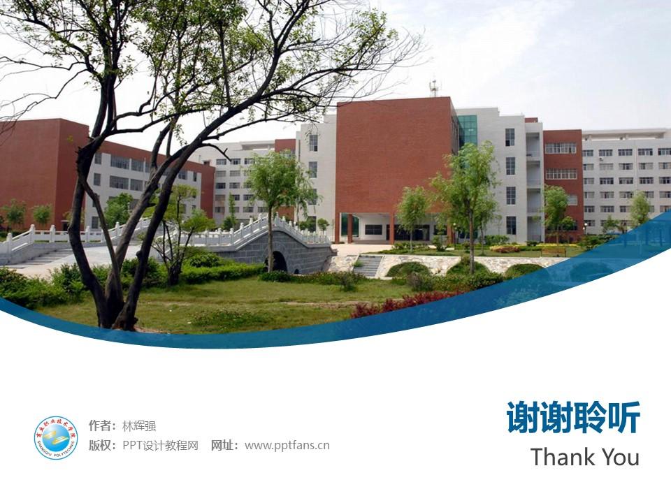 商丘职业技术学院PPT模板下载_幻灯片预览图32