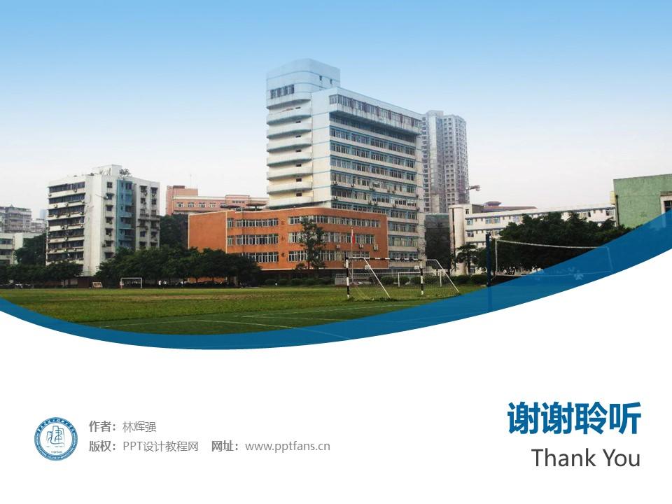 重庆建筑工程职业学院PPT模板_幻灯片预览图32