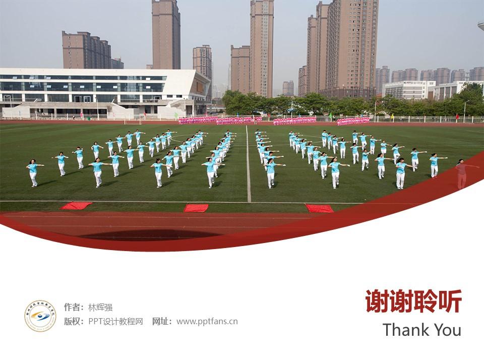 郑州财税金融职业学院PPT模板下载_幻灯片预览图32