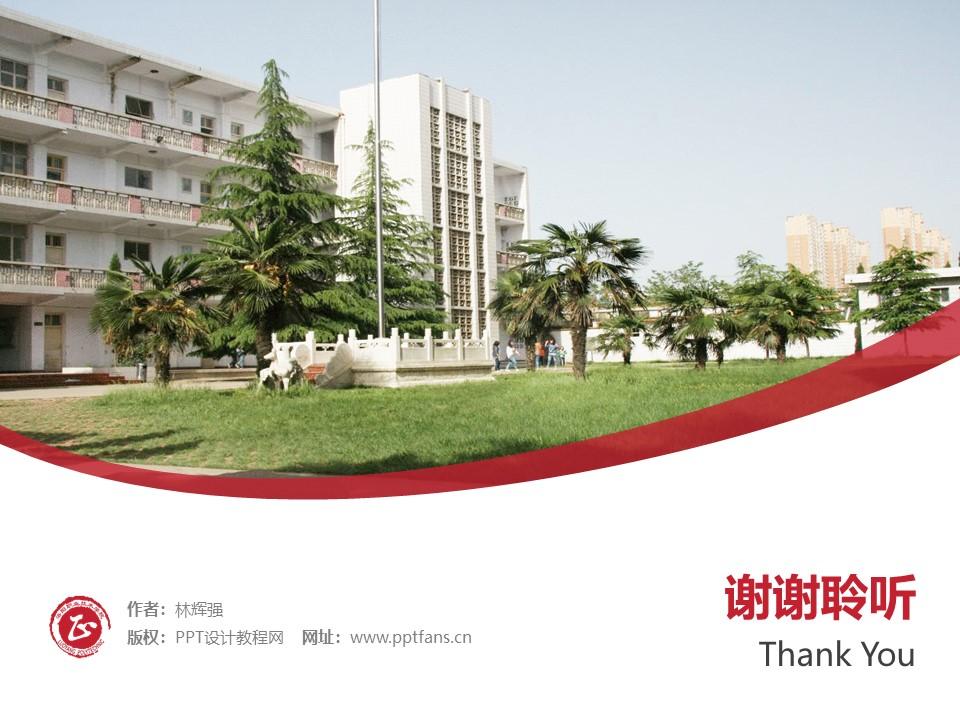 洛阳职业技术学院PPT模板下载_幻灯片预览图32
