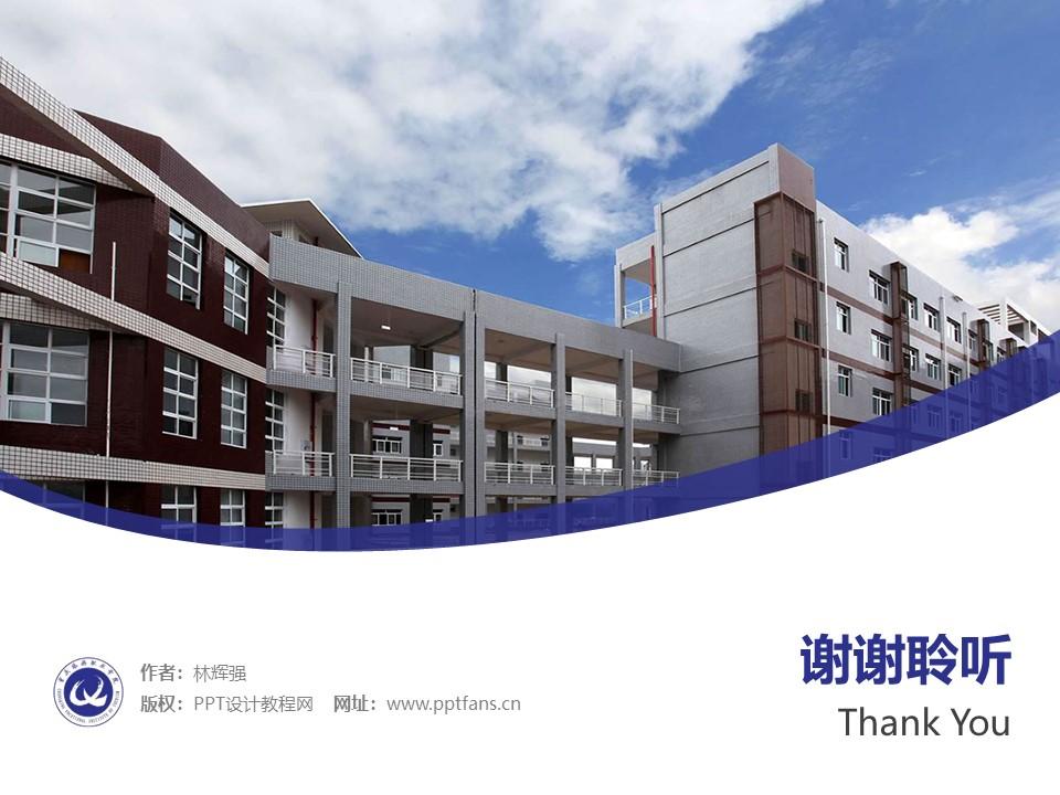 重庆旅游职业学院PPT模板_幻灯片预览图32