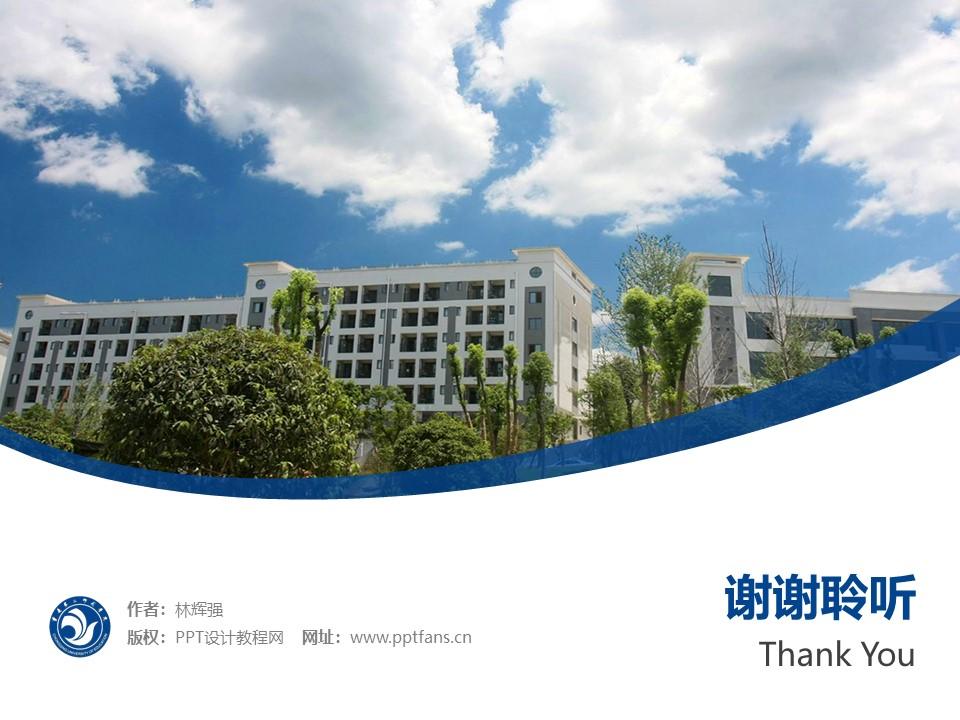 重庆第二师范学院PPT模板_幻灯片预览图32