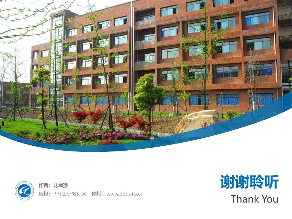 重庆青年职业技术学院PPT模板_幻灯片预览图32