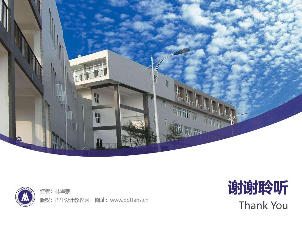 重庆传媒职业学院PPT模板_幻灯片预览图32