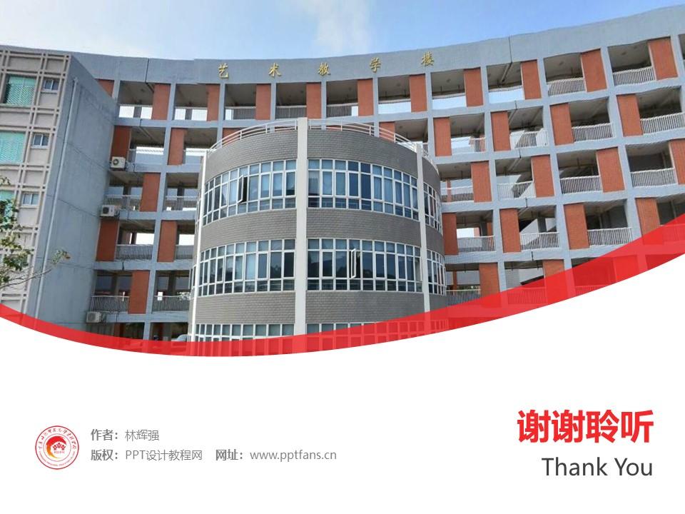 重庆幼儿师范高等专科学校PPT模板_幻灯片预览图31