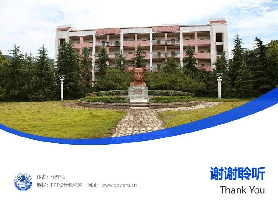 重庆人文科技学院PPT模板_幻灯片预览图32