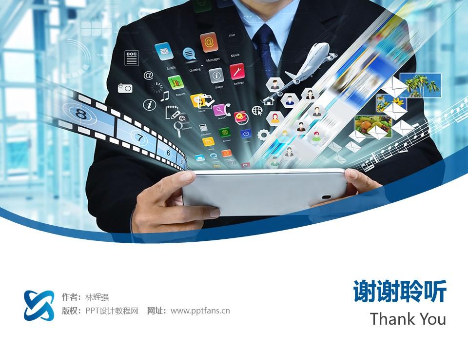 陕西邮电职业技术学院PPT模板下载_幻灯片预览图32