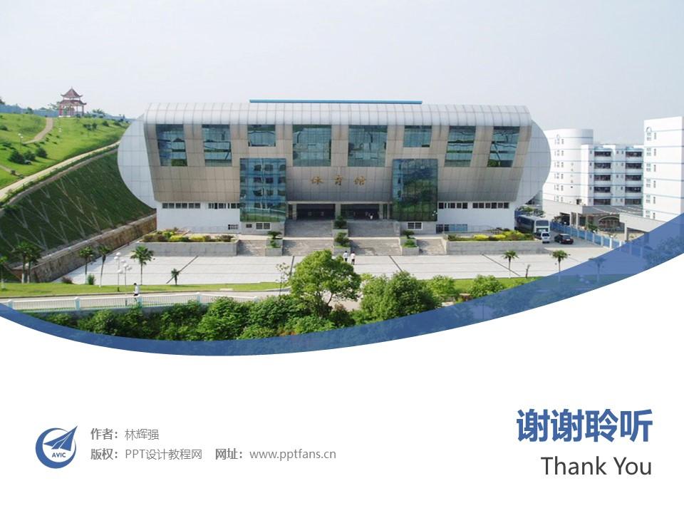 陕西航空职业技术学院PPT模板下载_幻灯片预览图32