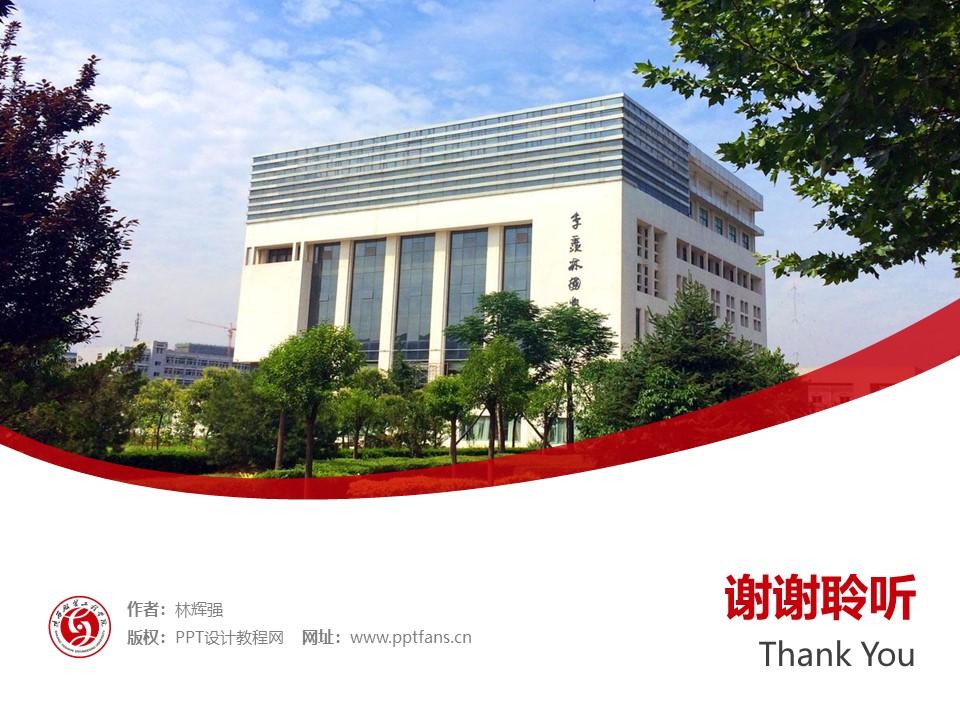 陕西服装工程学院PPT模板下载_幻灯片预览图32