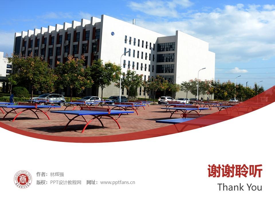 陕西国际商贸学院PPT模板下载_幻灯片预览图32