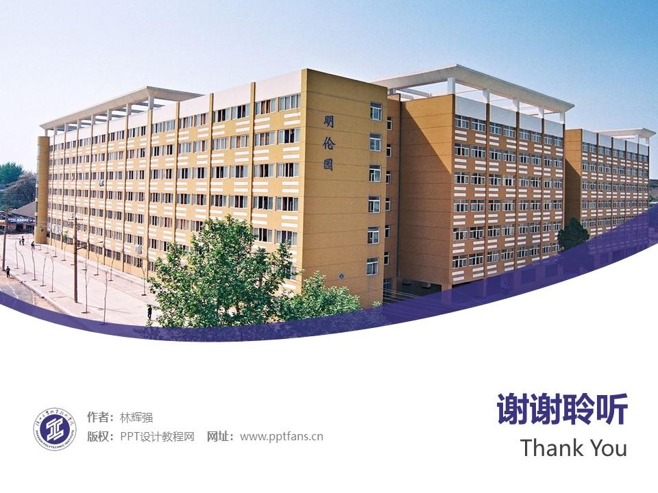 陕西职业技术学院PPT模板下载_幻灯片预览图32