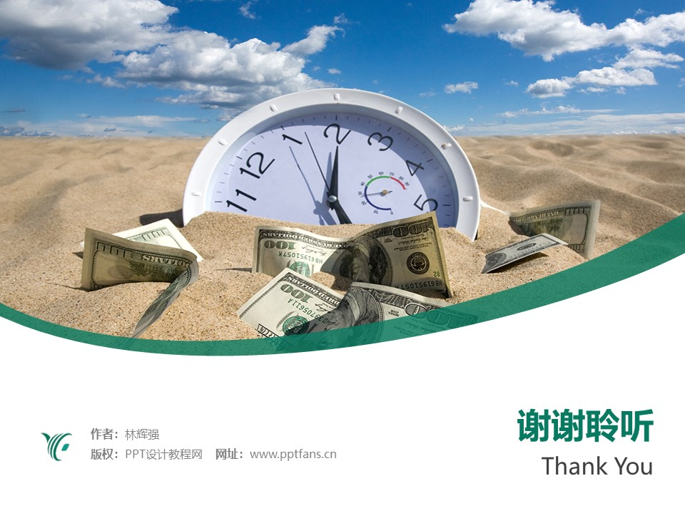 陕西财经职业技术学院PPT模板下载_幻灯片预览图32