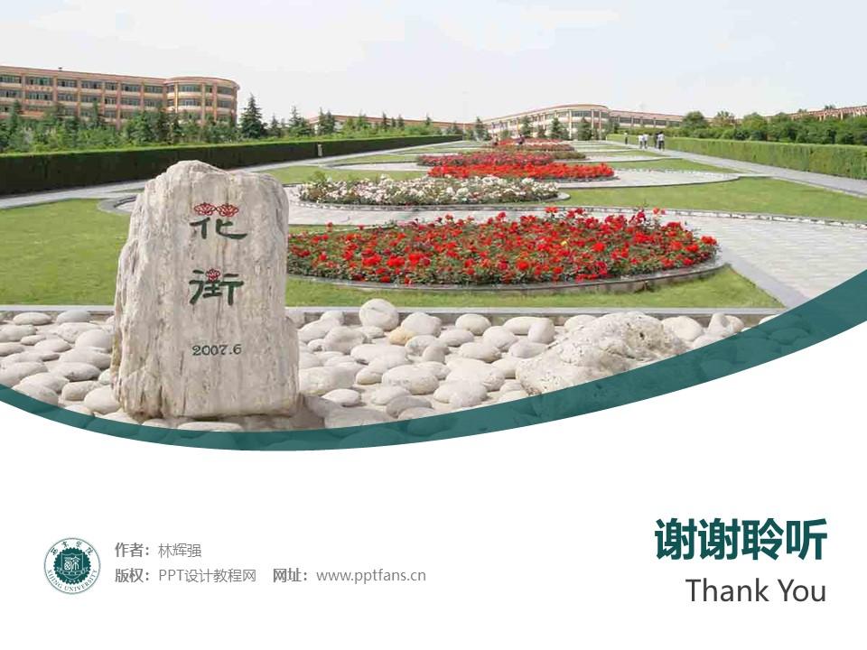 西京学院PPT模板下载_幻灯片预览图32