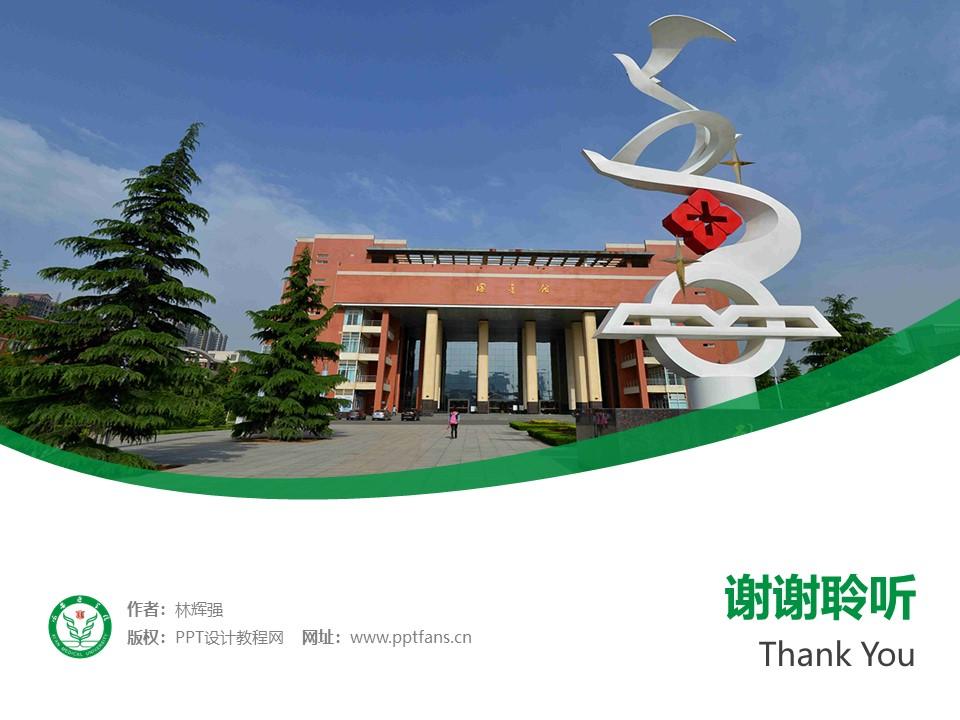 西安医学院PPT模板下载_幻灯片预览图32