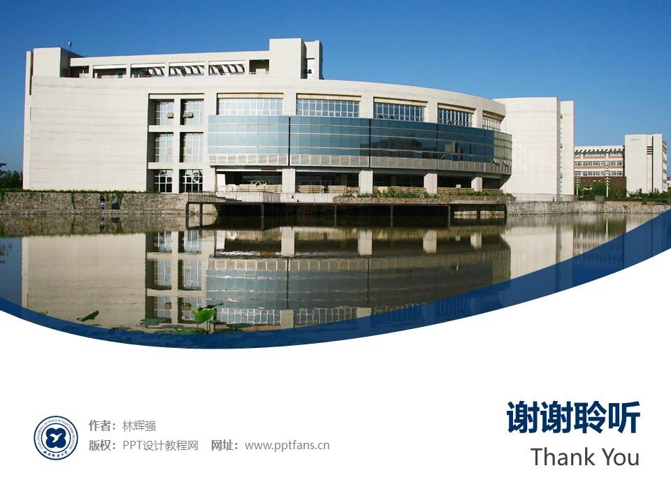 西安邮电大学PPT模板下载_幻灯片预览图32
