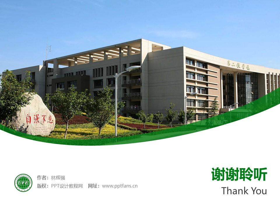 西安财经学院PPT模板下载_幻灯片预览图32