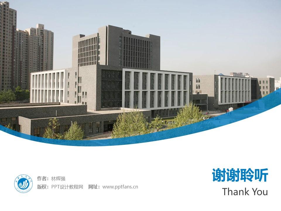 西安文理学院PPT模板下载_幻灯片预览图32