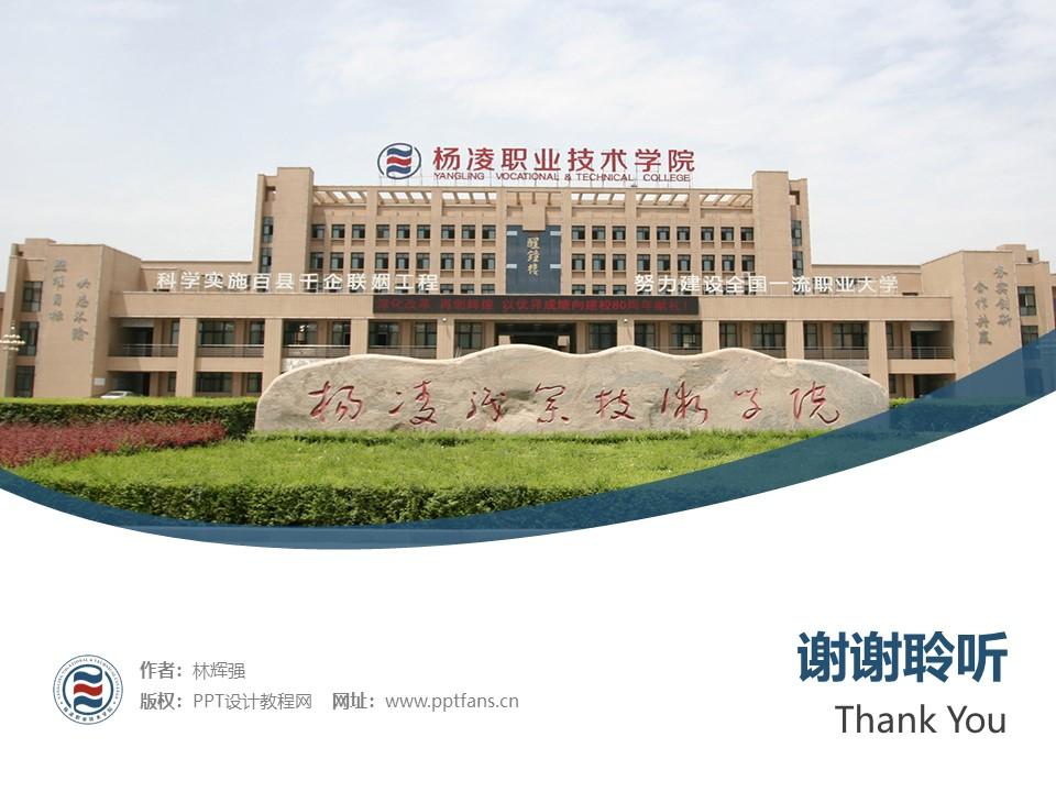 杨凌职业技术学院PPT模板下载_幻灯片预览图32