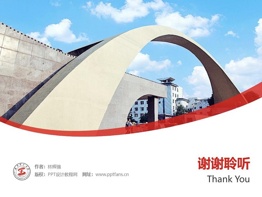 陕西理工大学PPT模板下载_幻灯片预览图32
