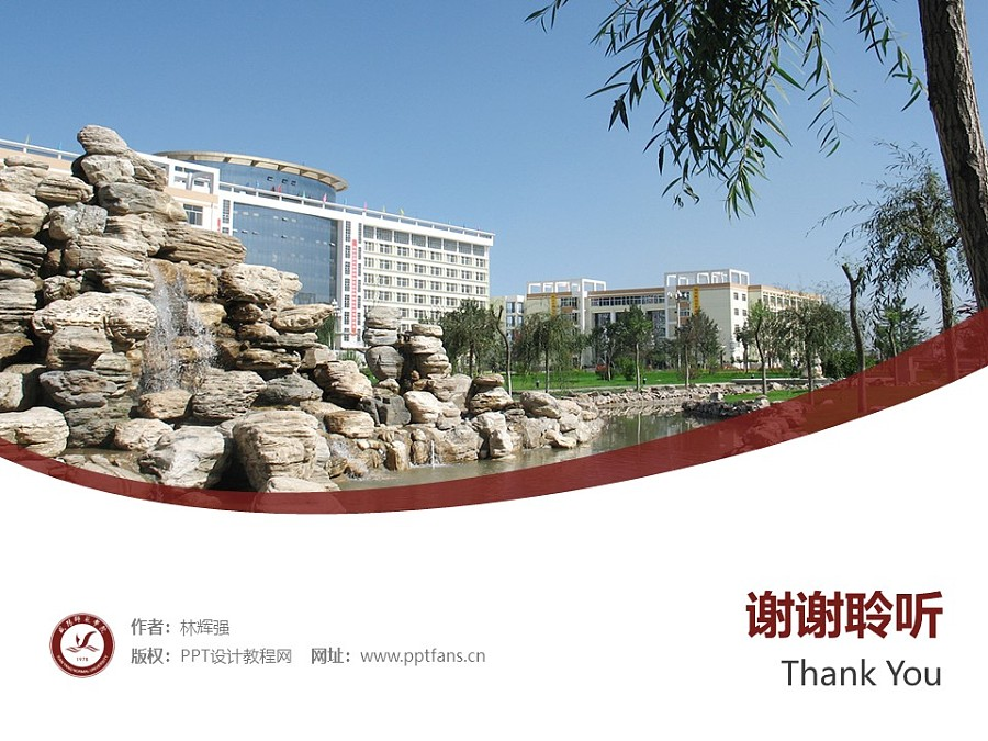 咸阳师范学院PPT模板下载_幻灯片预览图32