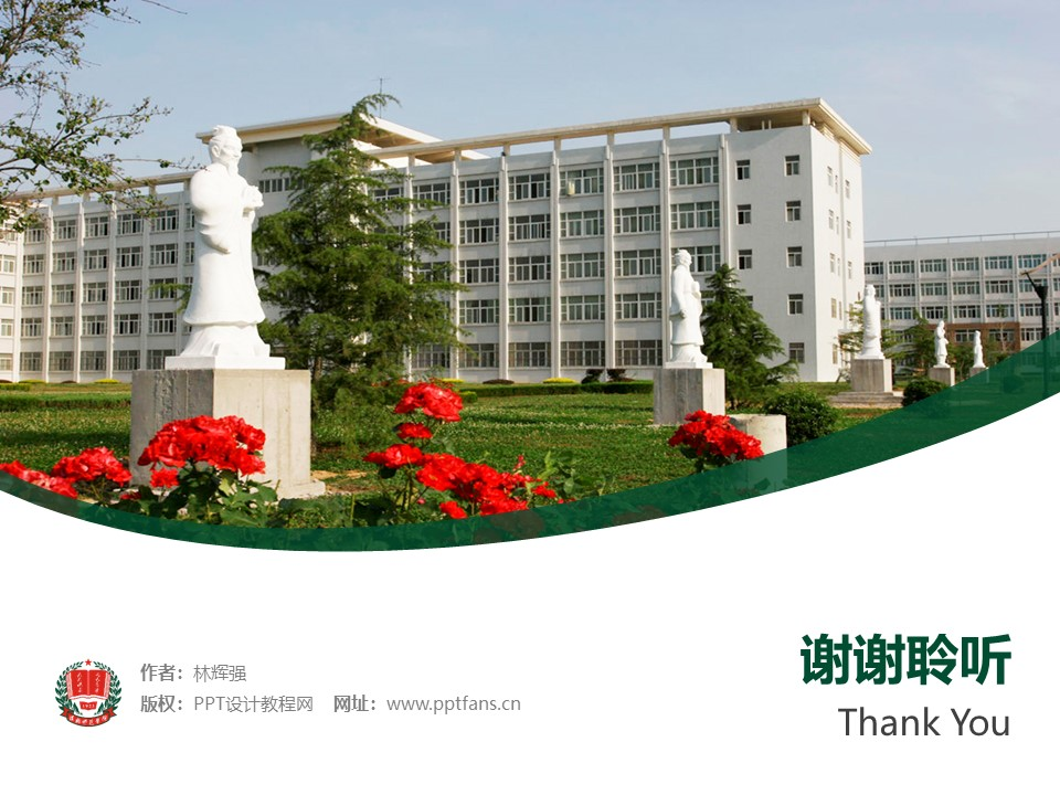 渭南师范学院PPT模板下载_幻灯片预览图32