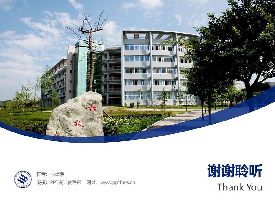 重庆文理学院PPT模板_幻灯片预览图32