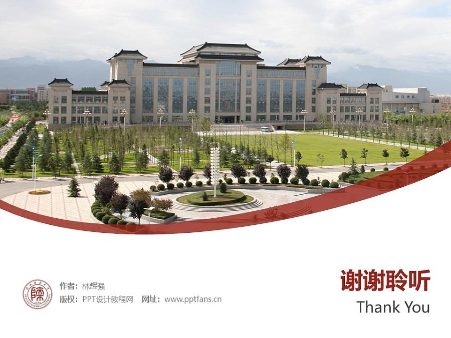 陕西师范大学PPT模板下载_幻灯片预览图32