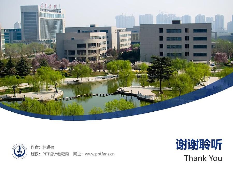 长安大学PPT模板下载_幻灯片预览图32