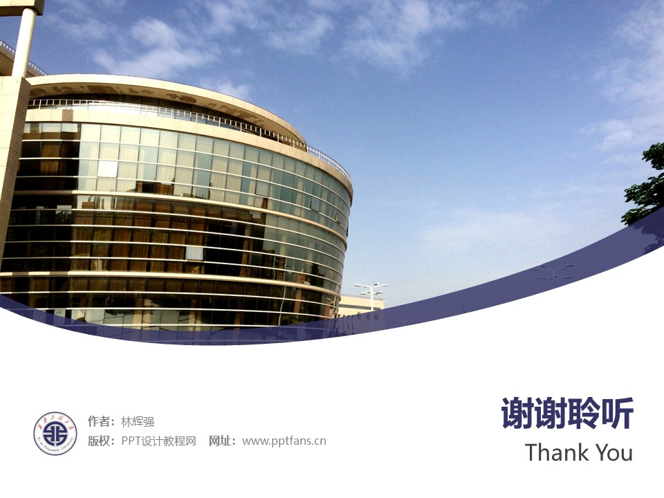 西安工程大学PPT模板下载_幻灯片预览图32