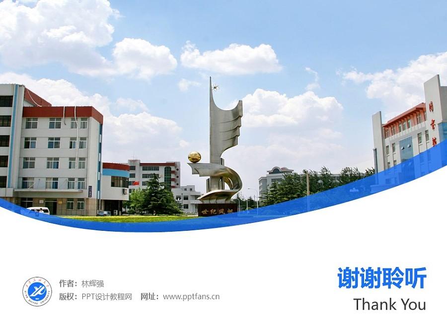 西安石油大学PPT模板下载_幻灯片预览图32