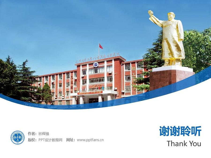 西安工业大学PPT模板下载_幻灯片预览图32