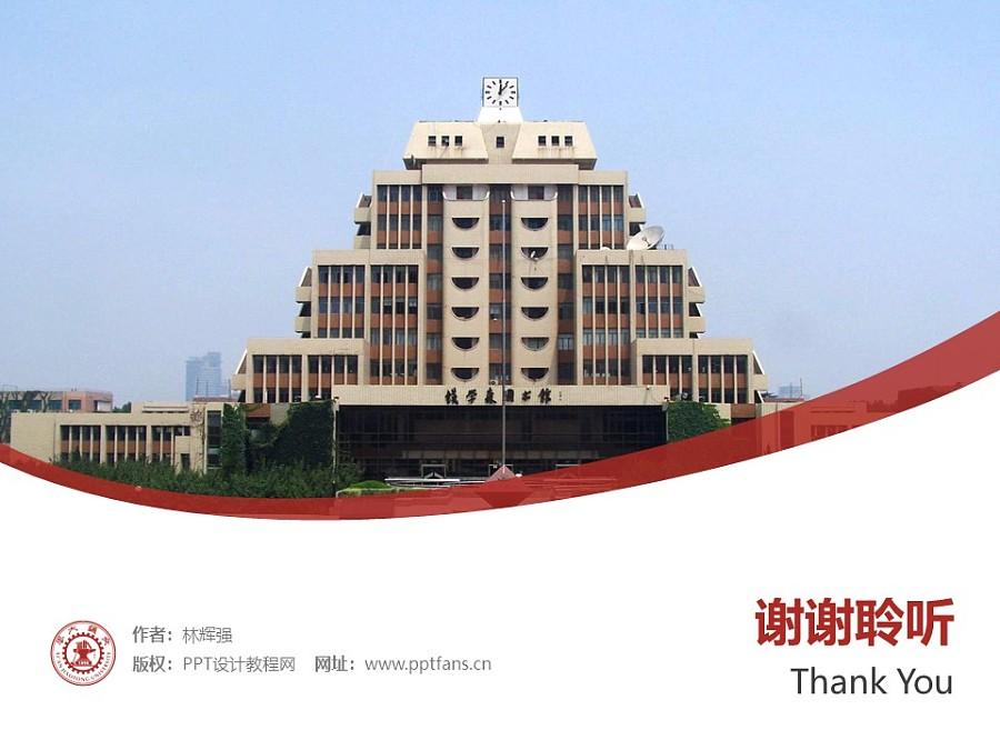 西安交通大学PPT模板下载_幻灯片预览图32