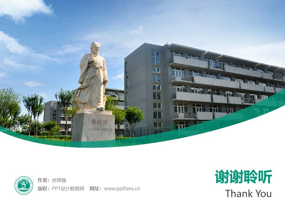 天津生物工程职业技术学院PPT模板下载_幻灯片预览图32