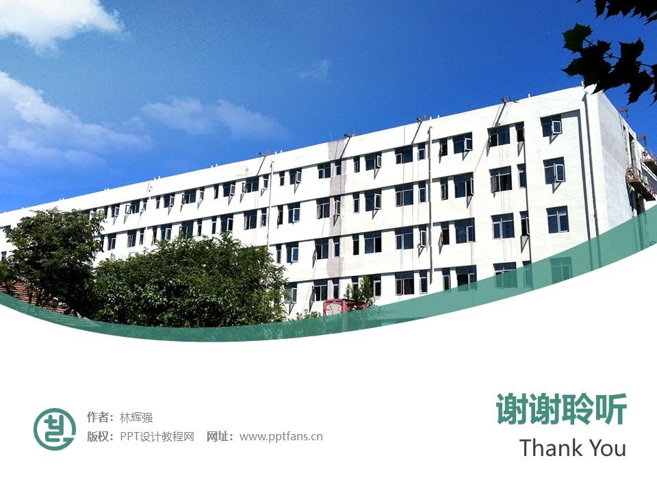 天津工艺美术职业学院PPT模板下载_幻灯片预览图32