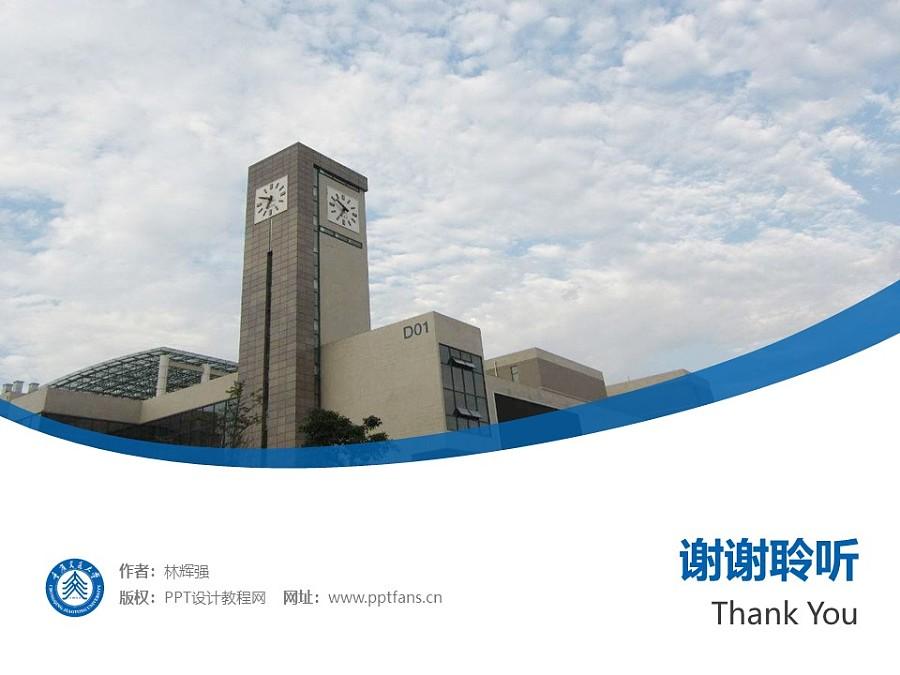 重庆交通大学PPT模板_幻灯片预览图32