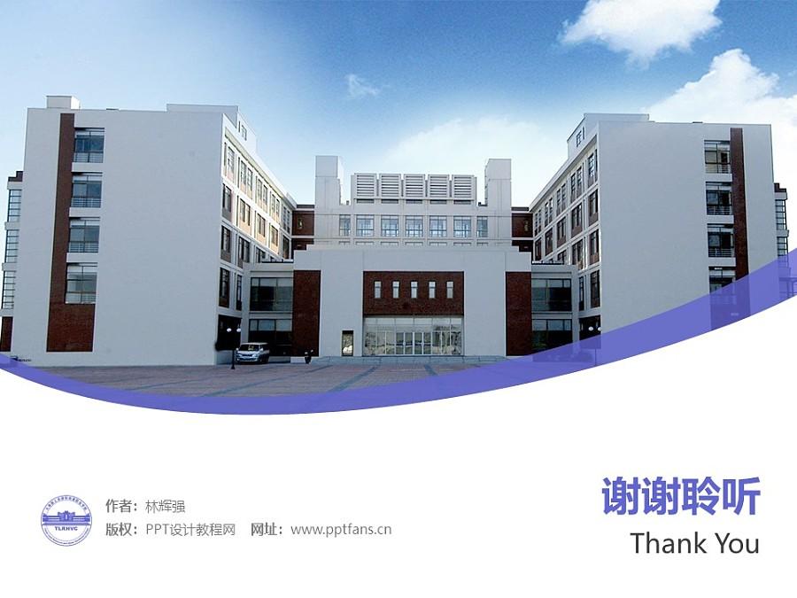天津國土資源和房屋職業學院PPT模板下載_幻燈片預覽圖32