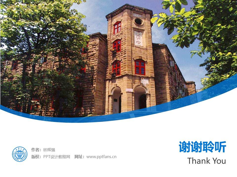 重庆大学PPT模板_幻灯片预览图32