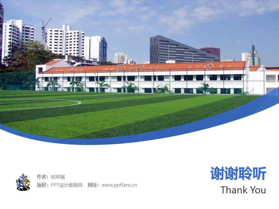 广西英华国际职业学院PPT模板下载_幻灯片预览图32