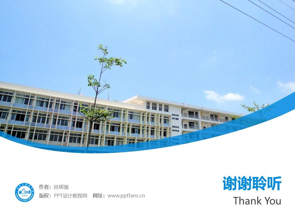 广西城市职业学院PPT模板下载_幻灯片预览图32