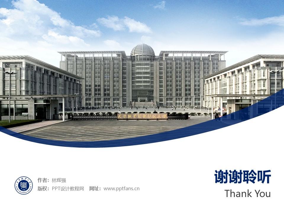 天津市职业大学PPT模板下载_幻灯片预览图32